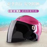DFG電動電瓶摩托車頭盔男女士通用夏季防曬可愛夏天輕便式安全帽ATF 探索先鋒