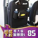 B62毛氈布汽車多功能座椅收納袋 椅背袋 置物袋 儲物收納包 置物包【熊大碗福利社】