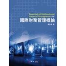 國際財務管理概論(4版)