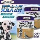 【培菓平價寵物網】MASCOT美克》成長...