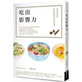吃出影響力:營養學家的飲食觀點與餐桌素養