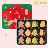喜憨兒Sefun.聖誕造型餅乾組(鐵盒款)*耶誕限定預購*..愛食網