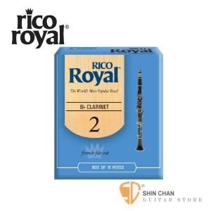 2號豎笛/黑管竹片►美國 RICO ROYAL    Bb Clarinet (10片/盒)