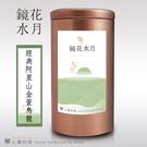 經典阿里山金萱烏龍茶(100g) 翠綠輕透 茶湯質地甘甜 。鏡花水月。