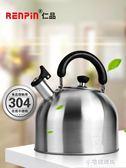 燃氣燒水壺煤氣鳴笛304不銹鋼家用大容量電磁爐通用加厚開水壺5LYXS『小宅妮時尚』