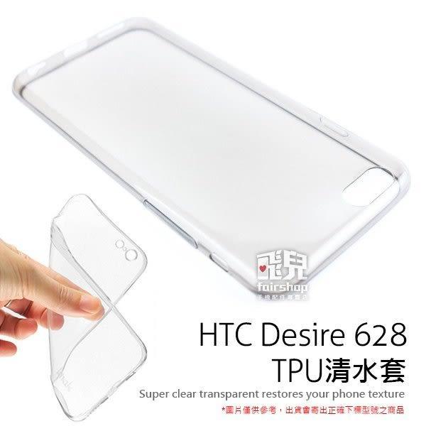 【妃凡】原味質感 HTC Desire 628 清水套 軟殼 保護殼 保護套 手機殼 手機套 TPU