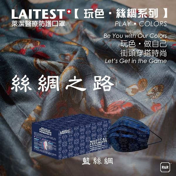 萊潔 LAITEST 醫療防護口罩(成人)- 藍絲綢-50入盒裝