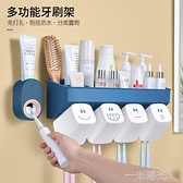 品沐電動牙刷置物架壁掛式刷牙杯掛牆衛生間免打孔吸壁漱口杯套裝 一米陽光