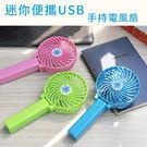 迷你便攜USB手持電風扇 可充電隨身小型電風扇(5色可選)