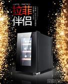 紅酒櫃 紅酒櫃子恒溫酒櫃冷藏櫃小型家用電子展示櫃冰吧  創想數位DF
