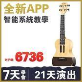 店長推薦populele智能尤克麗麗23寸小吉他初學者學生兒童成人女烏克麗麗