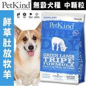 【培菓平價寵物網】PetKind》野胃 天然鮮草肚狗糧 放牧羊肉 14磅