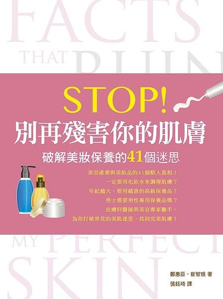 (二手書)Stop! 別再殘害你的肌膚:破解美妝保養的41 個迷思