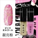 【買一送一】日本貝印NCR784爆裂指甲油-靚亮粉[24775]