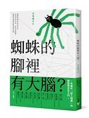 蜘蛛的腳裡有大腦?:揭開蜘蛛的祕密宇宙,從牠們的行為、習性與趣...【城邦讀書花園】