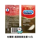 Durex杜蕾斯衛生套 保險套 超薄裝衛生套12入