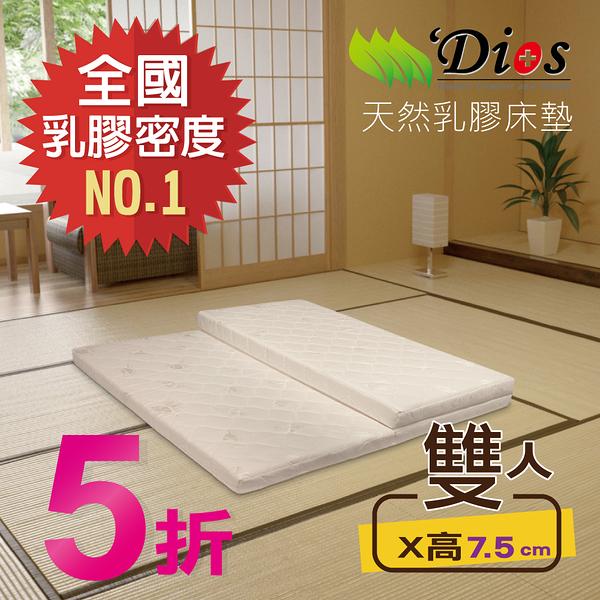 【增床快速、好收納】天然乳膠雙人折疊床墊 - 5x6.2 尺-高 7.5 公分 迪奧斯 Dios