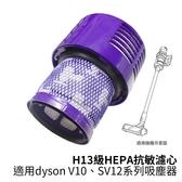 適用dyson戴森 H13級HEPA抗敏濾心 適用dyson V10、SV12系列無線吸塵器