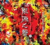 【停看聽音響唱片】【UHQCD】龍源之聲Ⅱ 最佳測試片