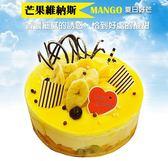 【格麥蛋糕】《草莓維納斯》★預購★新鮮製作★芒果蛋糕