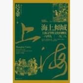 海上傾城:上海文學與文化的轉異,一八四九─一九○八【城邦讀書花園】