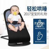 嬰兒搖椅 嬰兒安撫躺椅哄睡神器 巴黎春天