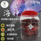 福壽 海神 核苷酸 頂級增豔 觀賞魚 增豔 免疫 成長 大粒 1kg
