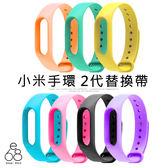 E68精品館 炫彩 小米手環 2代 替換帶 二代 運動手環 腕帶 智能手環 彩色手環 錶帶 果凍套 糖果色