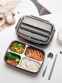 飯盒便當上班族小學生分格減肥健身兒童分隔型不銹鋼餐盤餐盒減脂  快速出貨