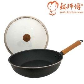 台灣製造鍋師傅 不沾超硬平底炒鍋 30cm附玻璃蓋-航鈦合金不沾鍋