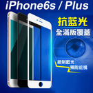 【C96】滿版 全屏 抗藍光 iPhon...