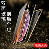 手機殼 【送鏡頭膜】XS雙面玻璃i蘋果X手機殼ix磁吸金屬s萬磁王xsmax 莎瓦迪卡