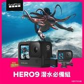 GoPro-HERO9 Black潛水必備組