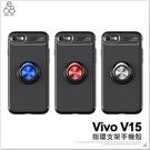 Vivo V15 指環支架 磁吸 手機殼 鎧甲 軟殼 經典 保護套 全包 防摔殼 手機套 360旋轉 保護殼