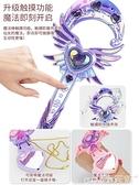 魔法棒 兒童魔法棒巴拉巴拉小魔仙玩具發光仙女孩公主變身閃光棒生日禮物 小天使 618