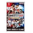 任天堂 NS Switch eBASEBALL 職棒野球魂 2021 大滿貫 日文 台灣代理版 【預購7/8】