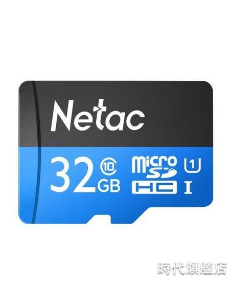 記憶卡手機內存32g卡通用 電視4K高清無人機micro sd卡高速存儲相機行車記錄儀內存