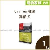 寵物家族-【活動促銷85折】Orijen渴望 高齡犬養生樂活配方老犬 1kg