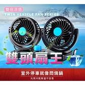 車載雙頭風扇 點煙孔風扇 車用風扇 雙葉風扇 雙頭風扇 雙人風扇 【BE0035】