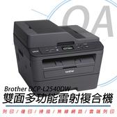 【高士資訊】BROTHER DCP-L2540DW 無線雙面 多功能 黑白雷射 複合機