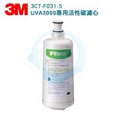 【免運費】3M UVA3000/UVA-3000紫外線淨水器專用活性碳替換濾心3CT-F031-5