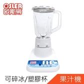 【可超商取貨】歐斯樂塑膠杯碎冰果汁機(HLC-727)強馬達 耐用刀頭