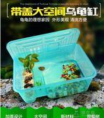 尾牙鉅惠烏龜缸 烏龜缸帶曬臺水陸缸塑料中大型巴西龜缸養龜缸烏龜活體專用缸魚缸 俏女孩