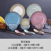 日式家用陶瓷禮品餐具碗筷碗盤碗碟套裝盤子碗勺子筷子組合禮盒裝   夢曼森居家