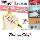 韓國 速乾1秒咔嗒筆 簽字筆 原子筆 奇異筆 (3色) DreamSky