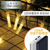 Time Leisure LED聖誕燈飾佈置燈串 USB氣泡/暖白3M