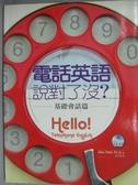 【書寶二手書T8/語言學習_ZCO】電話英語說對了沒?:基礎會話篇(20K+1CD)_Alex Rath Ph.D.,