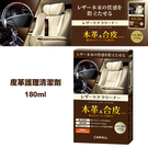 【愛車族】日本CARALL 2123 皮革護理清潔劑-180ML