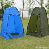 帳篷 洗澡帳篷保暖沐浴家用簡易可移動淋浴房更衣釣魚帳篷棚洗澡帳igo    蜜拉貝爾