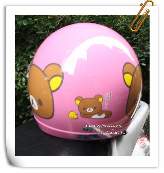拉拉熊安全帽,兒童安全帽,K856,K857,#1,粉